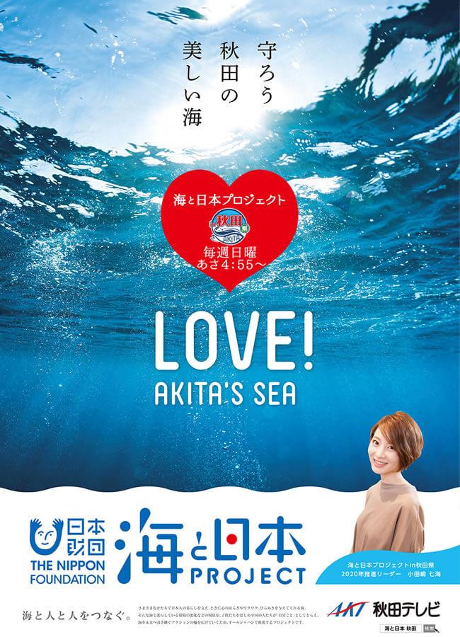 海と日本プロジェクトin秋田県