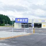 【三種町森岳字岩瀬】薬王堂 三種森岳店が8月7日にオープンするみたい!