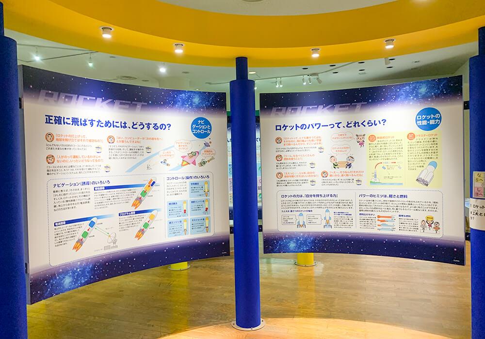 宇宙やロケットに関する展示物1
