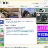 【三種町】2千円分の飲食券を全町民に配布するみたい!