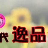 【能代逸品会】8月11日は逸品デー!