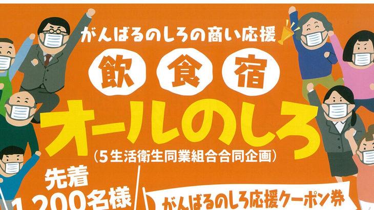 【能代市】2千円分のお得なクーポンが貰えるキャンペーンがスタートするみたい!