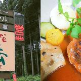 【藤里町】カフェ岳さんへいってきました!