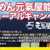 らぁめん元氣屋能代店が本日リニューアルオープン!【キャンペーンも開催中】