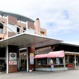 【八峰町】宿泊施設利用助成事業が10月1日から始まるみたい!最大1泊5,000円助成!