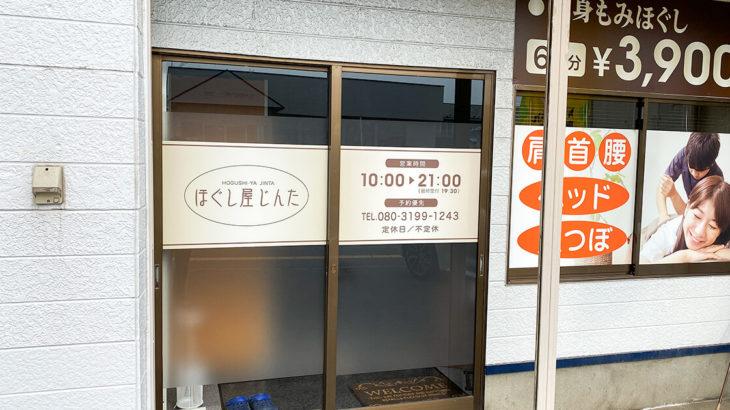 【能代市出戸本町】もみほぐし屋「ほぐし屋じんた」さんが8日に本オープンするみたい!