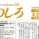 【8月25日付】能代山本地域広報一覧!
