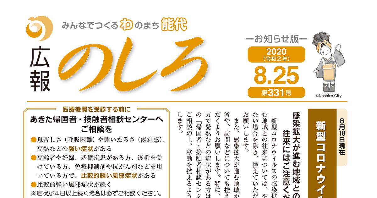【8月25日付】能代山本地域広報一覧