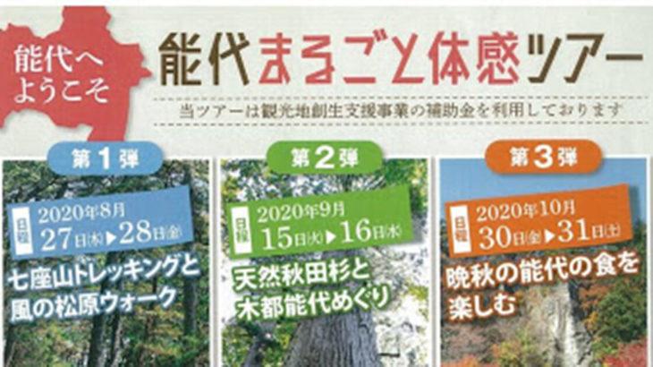 能代市でお得な体験ツアーが始まるみたい!