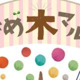 【12日更新】11月15日に能代市上町で「ときめ木マルシェ木都市」が開催されます!