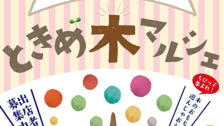 【追記あり】10月18日に能代市上町で「ときめ木マルシェハロウィン市」が開催されます!