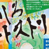 【能代市】9月12日から「のしろアートストリート」が開催されるみたい!