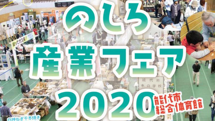 【10月3日・4日】のしろ産業フェア2020が開催決定!白神ねぎまつりも同時開催みたい!