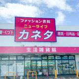 ニューライフ・カネタ 能代店がリニューアルオープンしたみたい!