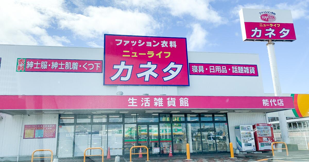 ニューライフ・カネタ 能代店