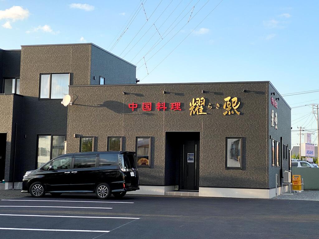 中華料理 耀熙(らき)
