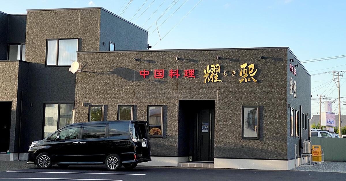 中華料理「耀熙(らき)」