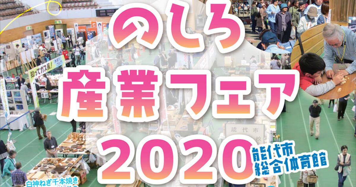 のしろ産業フェア2020