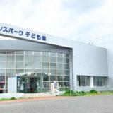 【能代市】サイエンスパーク・能代市子ども館3月行事まとめ!