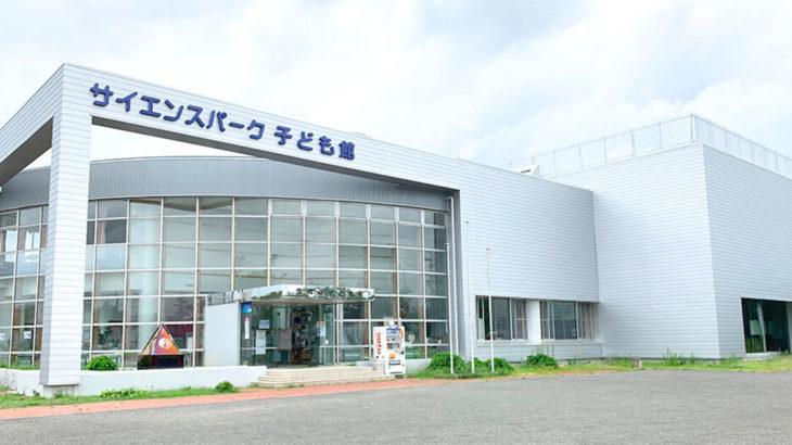 【能代市】サイエンスパーク・能代市子ども館「春休み事業・講座」まとめ!
