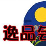 【能代逸品会】9月11日は逸品デー!