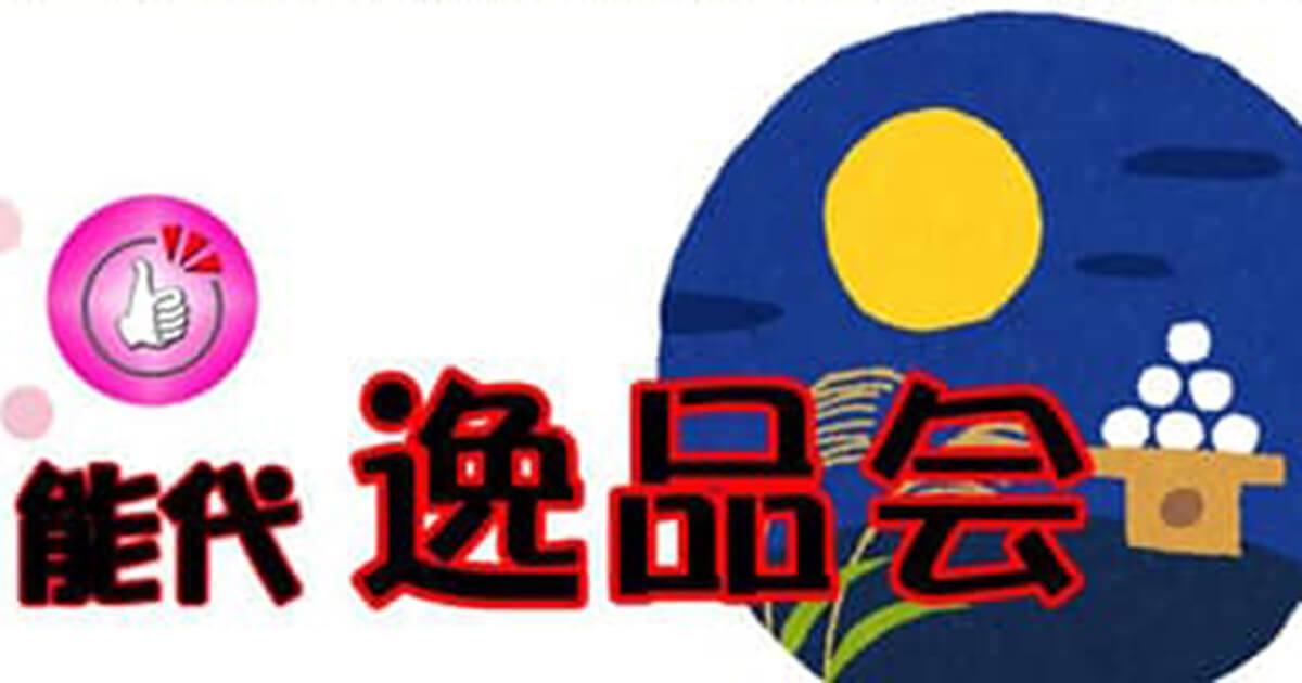 9月11日は逸品デー!