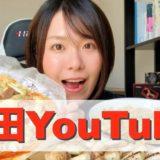 【YouTube】秋田クエスト新作動画出ました!!
