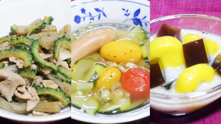 【あつこランチ】9月のおすすめメニューとレシピをご紹介します