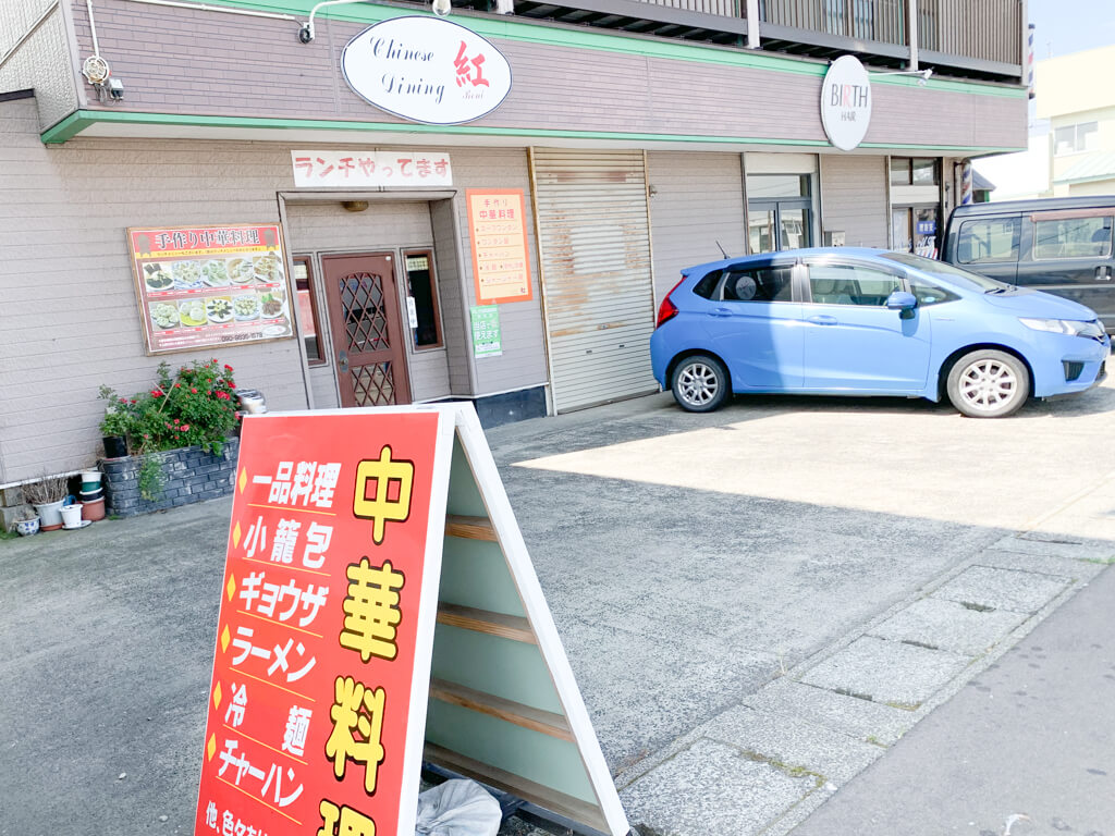 Chinese Dining 紅駐車場