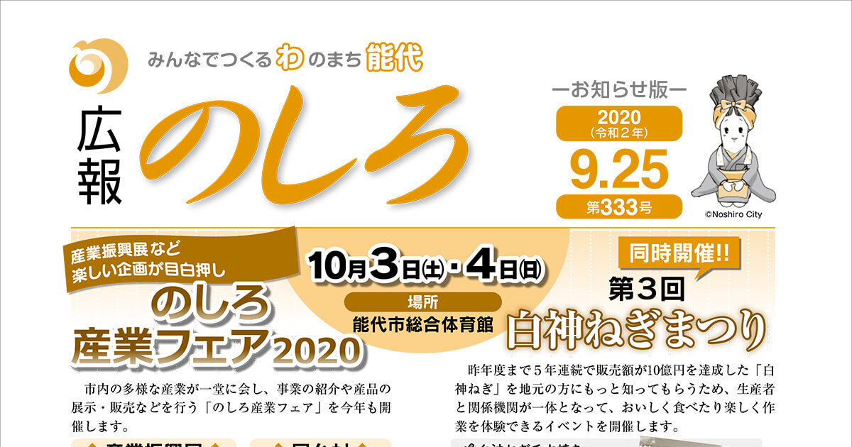 【9月25日付】能代山本地域広報一覧