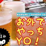 【能代市西通町】9月6日に居酒BALくるみさんで屋台イベントがあるみたい!