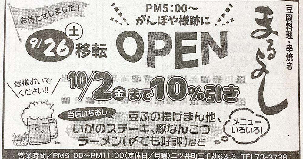 北羽新報広告