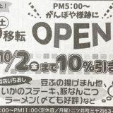 【能代市二ツ井】居酒屋「まるよし」さんが9月26日に移転オープンするみたい!
