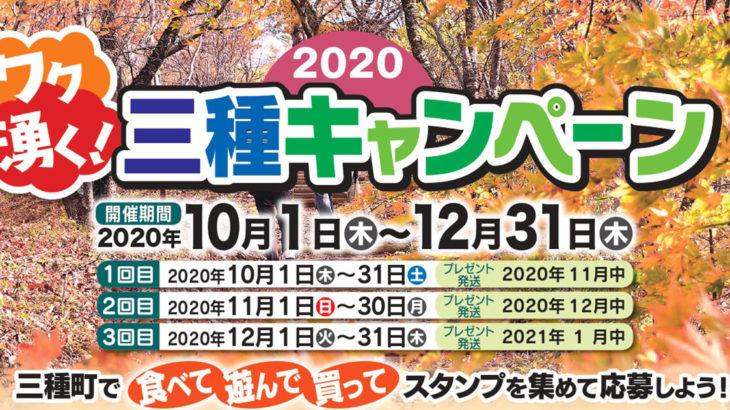 【三種町】10月1日より豪華な商品が貰えるスタンプラリーが開催されるみたい!