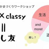 【10月18日】旧料亭金勇さんで「魅力再発見&なかまづくりワークショップ」が開催されるみたい!