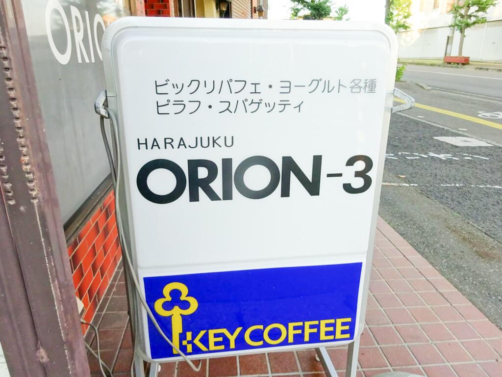 ORION-3(オリオンサン)看板