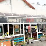 【三種町森岳】わにさんマーケット・わにさん農園へ行ってきました!