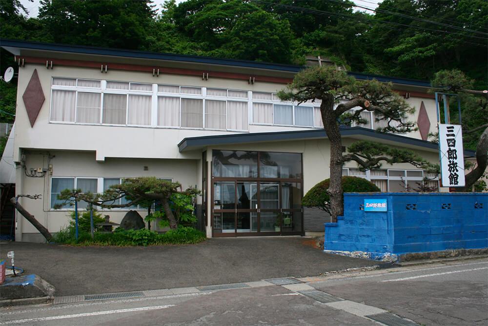 三四郎旅館