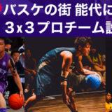 能代市に3人制プロバスケットボールチーム設立のためのクラウドファンディング実施中!
