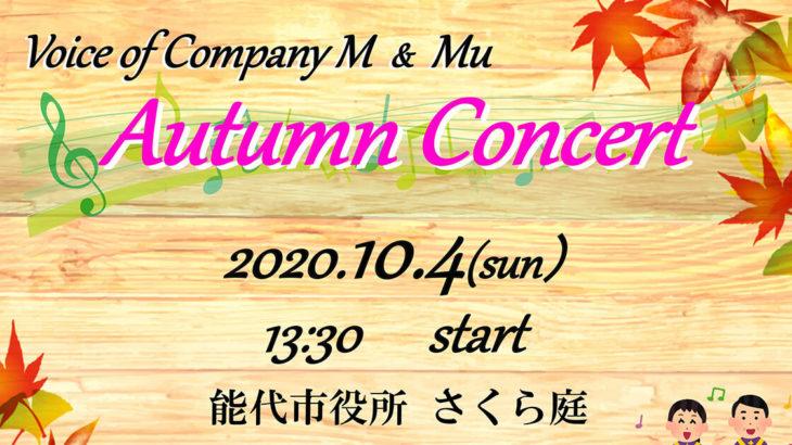 【10月4日】能代市役所さくら庭でコンサートが開催されるみたい!