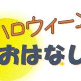 【10月24日】二ツ井図書館で「ハロウィーンおはなし会」が開催されるみたい!