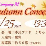 【10月25日】市民プラザでコンサートが開催されるみたい!