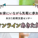 秋田県で「オンライン婚活」が始まるみたい!