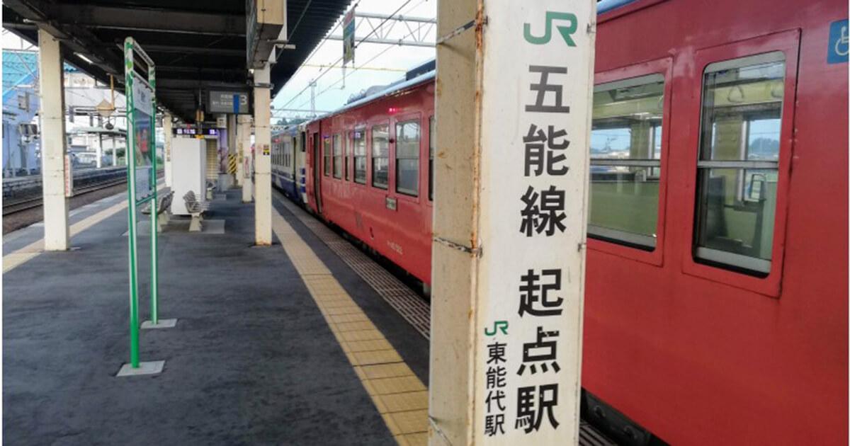 五能線起点:東能代駅周辺散策ツアー