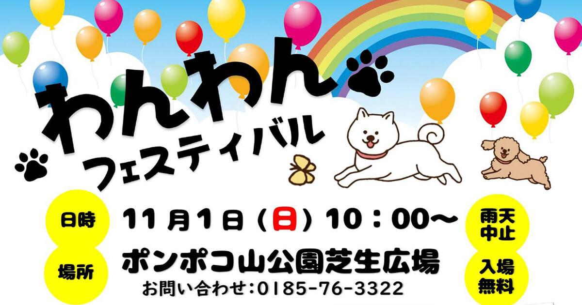 【11月1日】ポンポコ山公園でわんわんフェスティバルが開催されるみたい!
