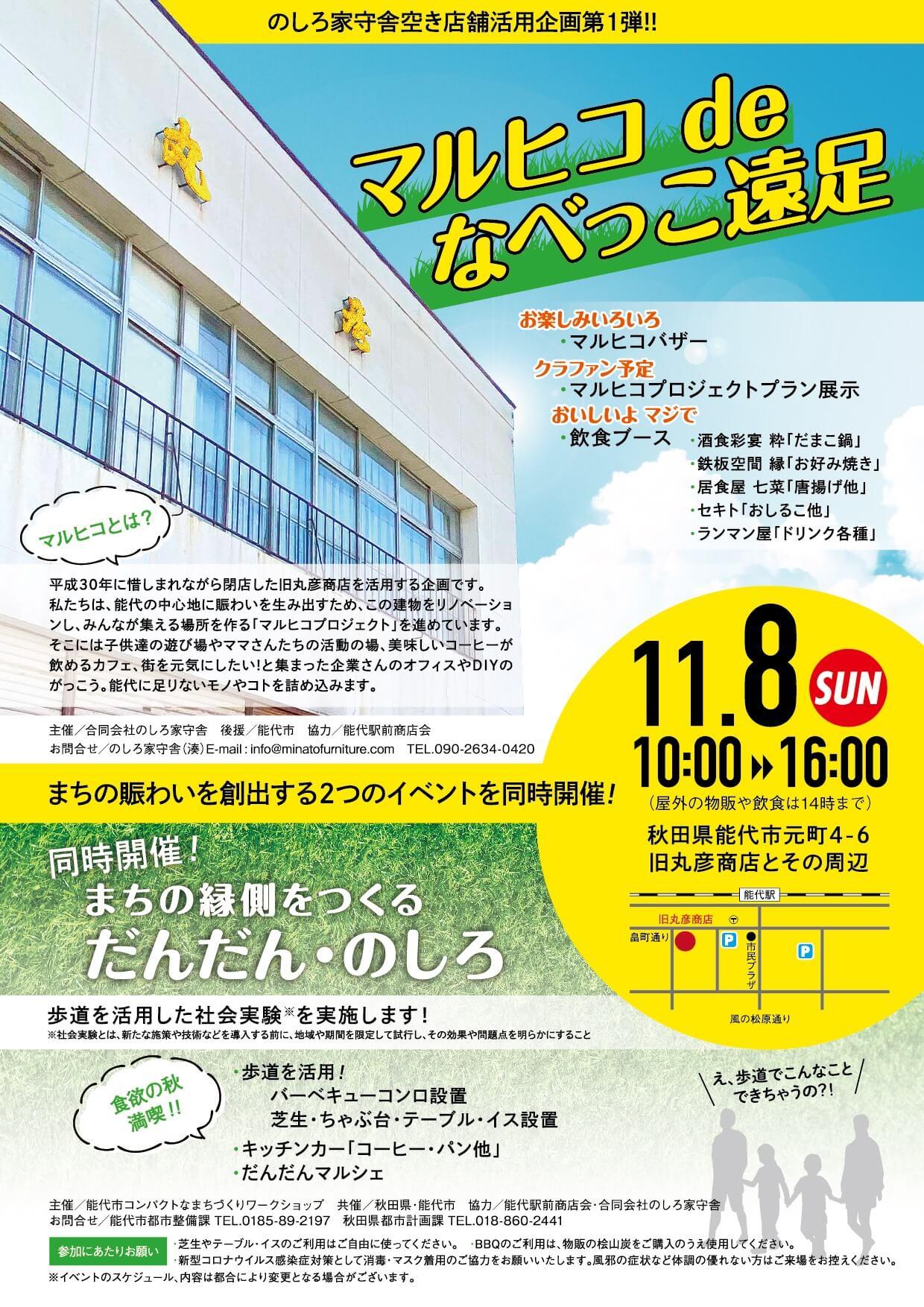 【11月8日】マルヒコdeなべっこ遠足が開催されます!