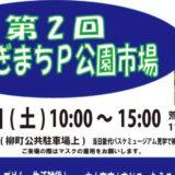 【11月7日】第2回やなぎまちP公園市場が開催されるみたい!