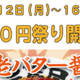 らぁめん元氣屋500円祭が10/12~10/16まで開催!今回は海老バター醤油らぁめん!