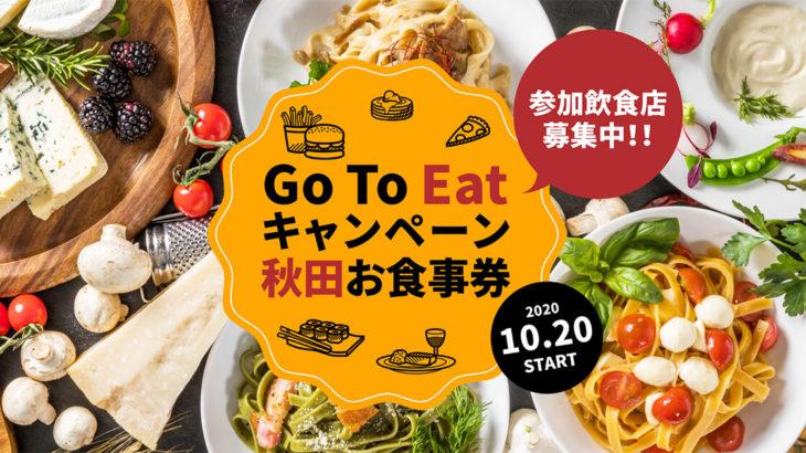【10月20日】Go To Eatキャンペーンが始まったみたい!