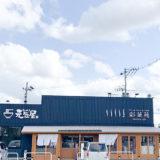 【能代市】しゃぶしゃぶ食べ放題「彩葉苑」さんのランチへ行ってきました!